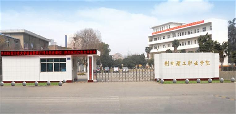 —荆州理工职业学院—-珠峰与高校合作,开设机器人相关的专业和课程